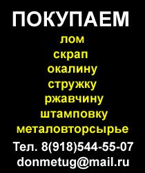 ООО купит: лом, скрап, окалину, стружку, ржавчину, штамповку, металовторсырье. Форма оплаты: безнал. Тел.8(918)892-51-36